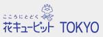 花キューピット東京ブロック 情報通知共有サイト(略称:インナーサイト)